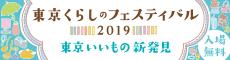 東京くらしのフェスティバル