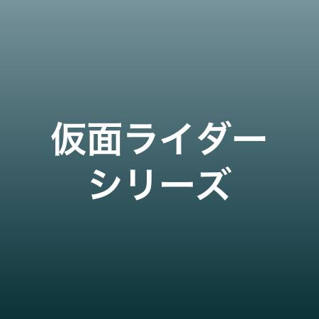 仮面ライダー