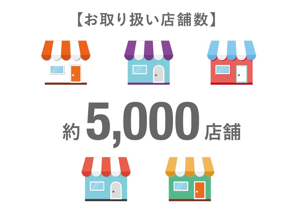 お取り扱い店舗数:約5,000店舗